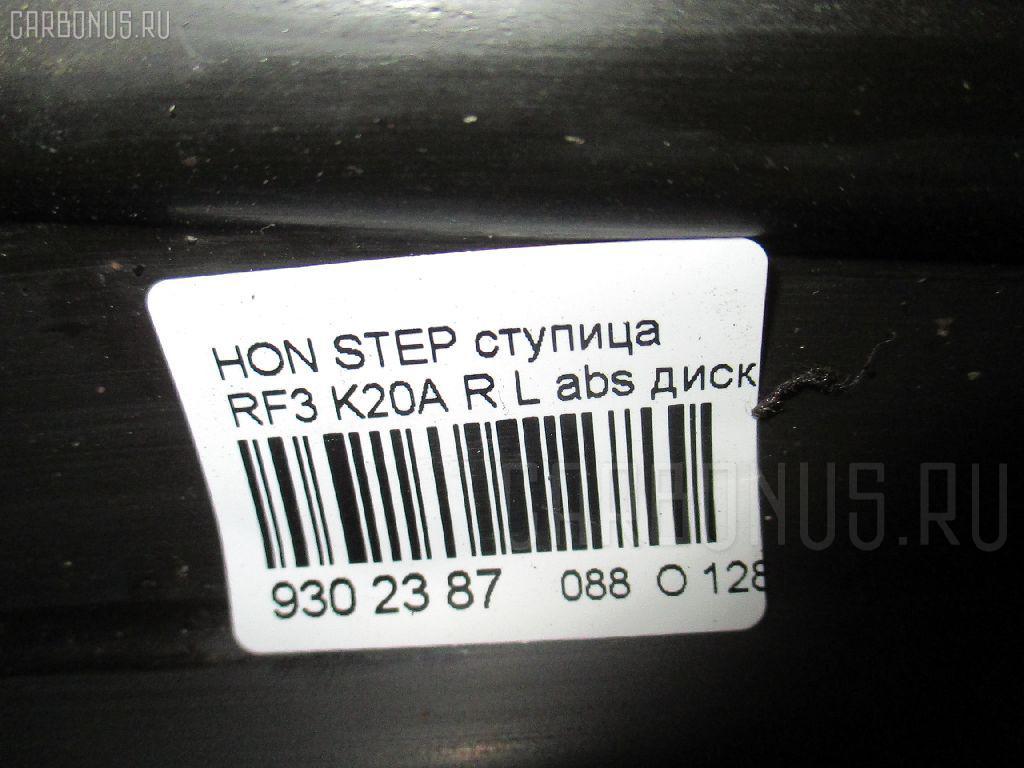 Ступица HONDA STEPWGN RF3 K20A Фото 3