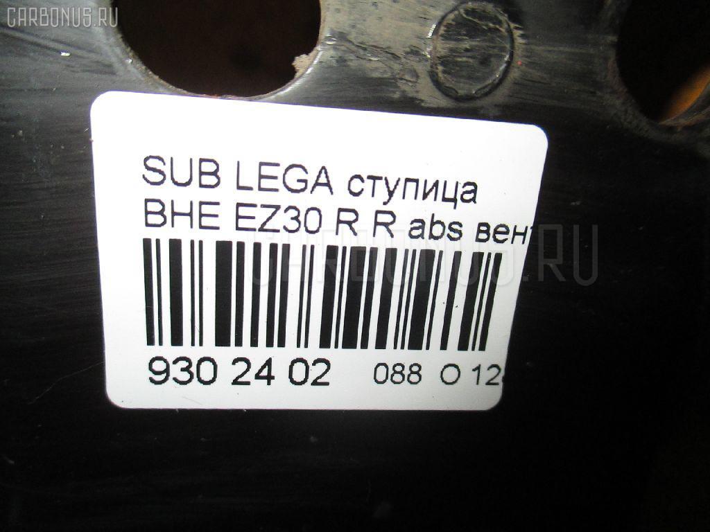 Ступица SUBARU LEGACY LANCASTER BHE EZ30 Фото 3