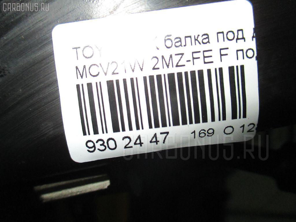 Балка под ДВС TOYOTA MARK II QUALIS MCV21W 2MZ-FE Фото 2