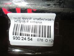 Стабилизатор Suzuki Swift HT51S Фото 2