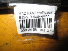 Стабилизатор Mazda Familia s-wagon BJ5W Фото 2