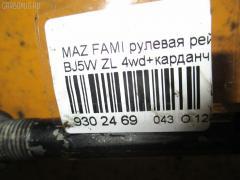 Рулевая рейка Mazda Familia s-wagon BJ5W ZL Фото 2