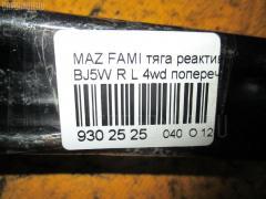 Тяга реактивная MAZDA FAMILIA S-WAGON BJ5W Фото 2