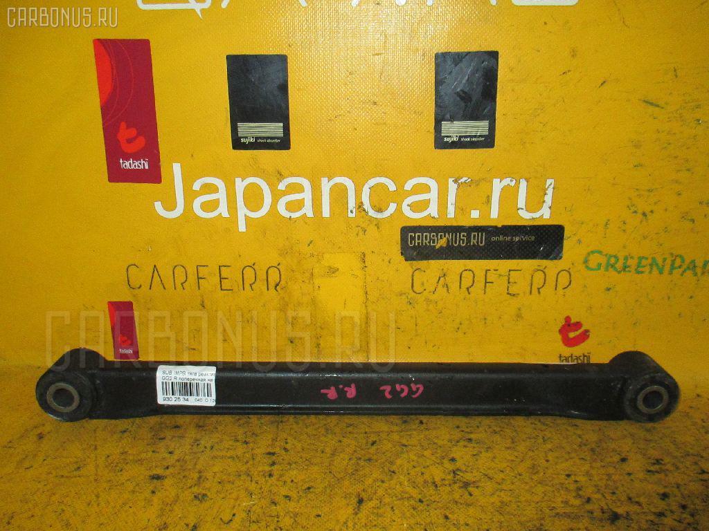 Тяга реактивная Subaru Impreza wagon GG2 Фото 1