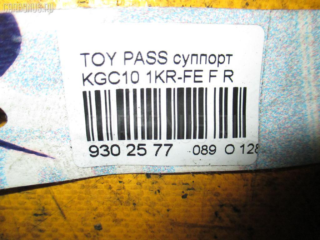 Суппорт TOYOTA PASSO KGC10 1KR-FE Фото 3