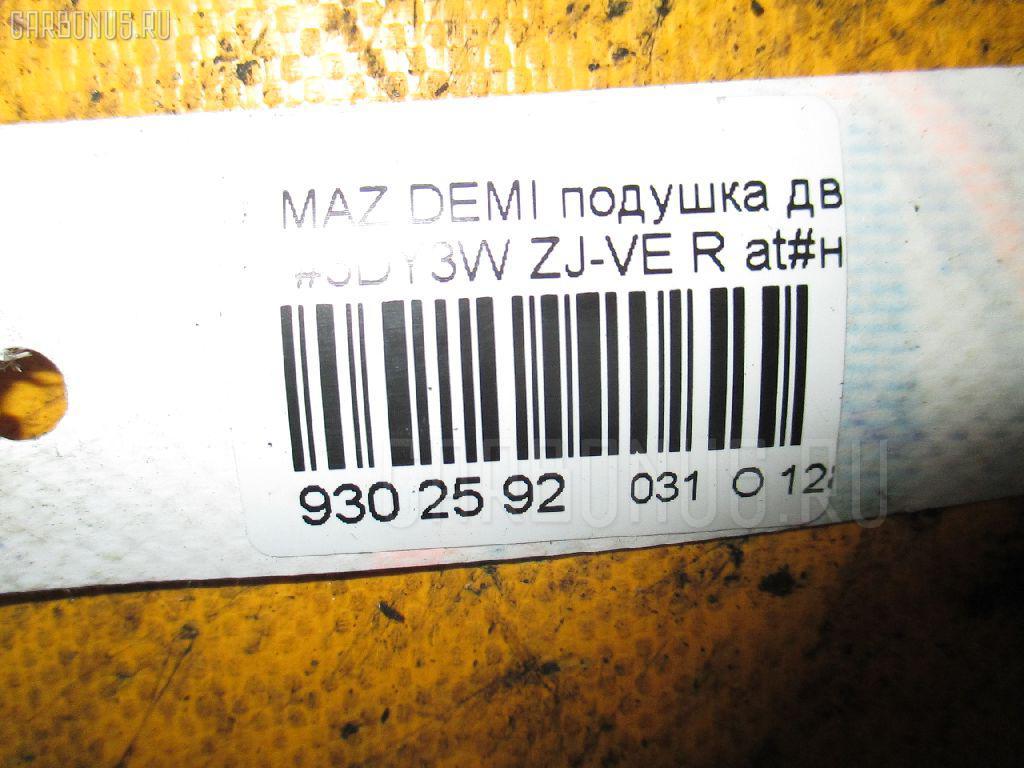 Подушка двигателя MAZDA DEMIO DY3W ZJ-VE Фото 5