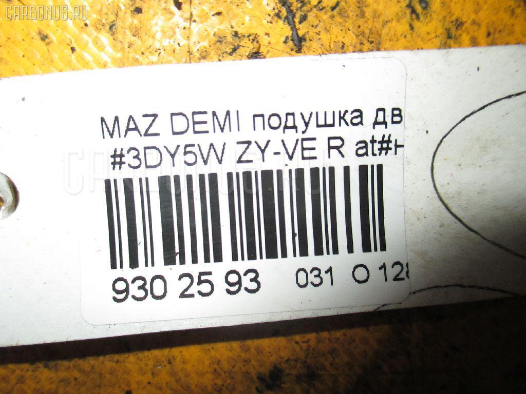 Подушка двигателя MAZDA DEMIO DY5W ZY-VE Фото 5