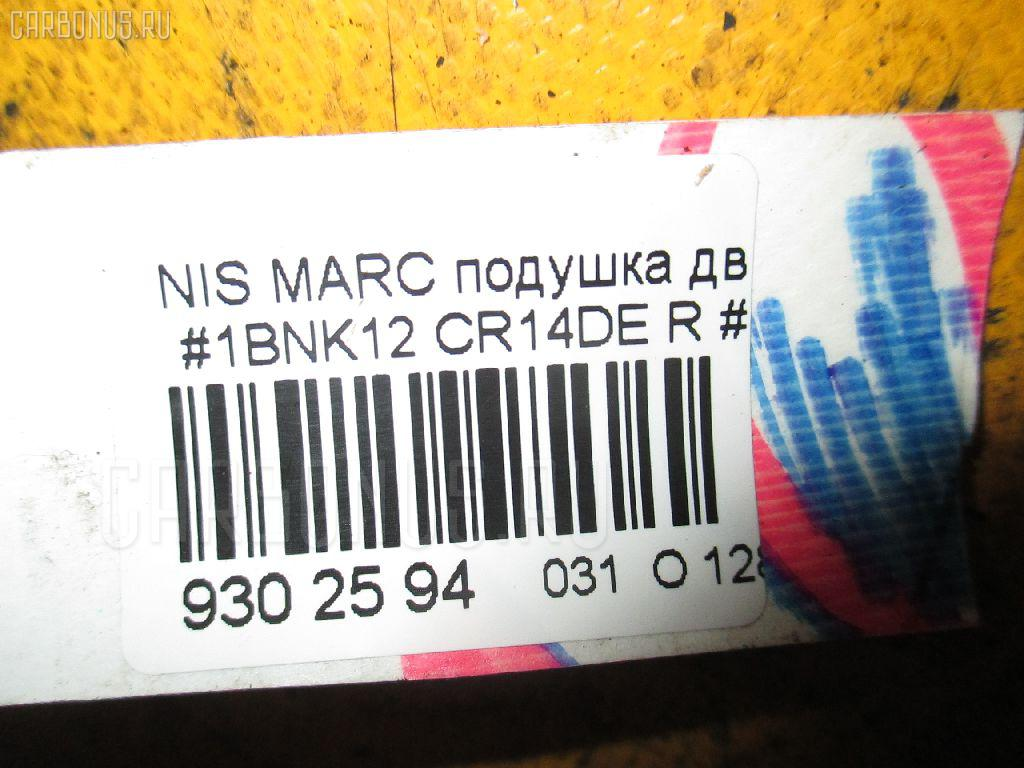 Подушка двигателя NISSAN MARCH BNK12 CR14DE Фото 3