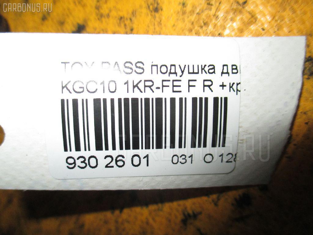 Подушка двигателя TOYOTA PASSO KGC10 1KR-FE Фото 3