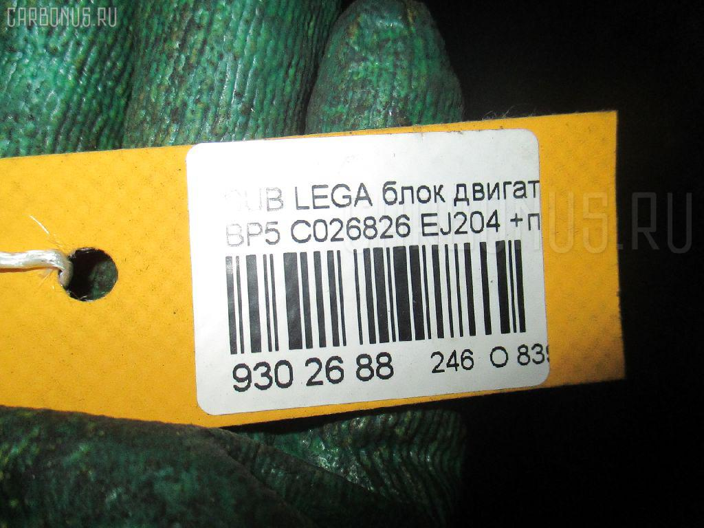 Блок двигателя SUBARU LEGACY WAGON BP5 EJ204 Фото 6