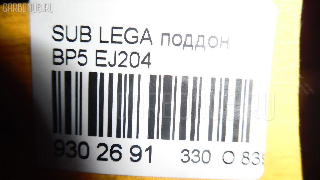 Поддон SUBARU LEGACY WAGON BP5 EJ204 Фото 4
