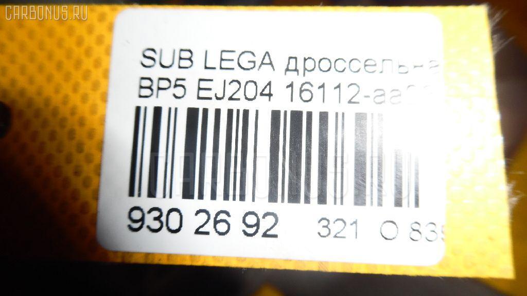 Дроссельная заслонка SUBARU LEGACY WAGON BP5 EJ204 Фото 3
