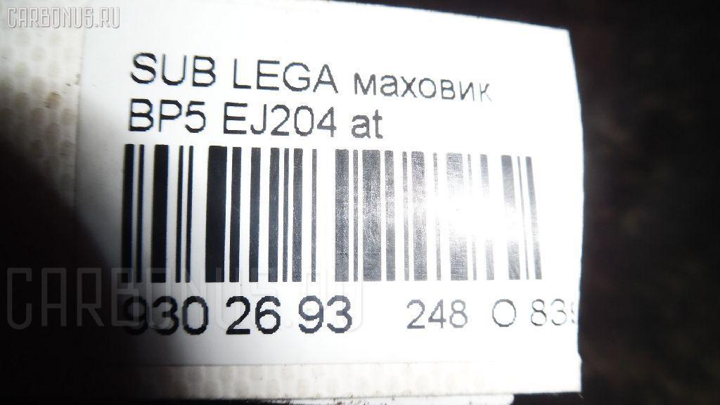 Маховик SUBARU LEGACY WAGON BP5 EJ204 Фото 3