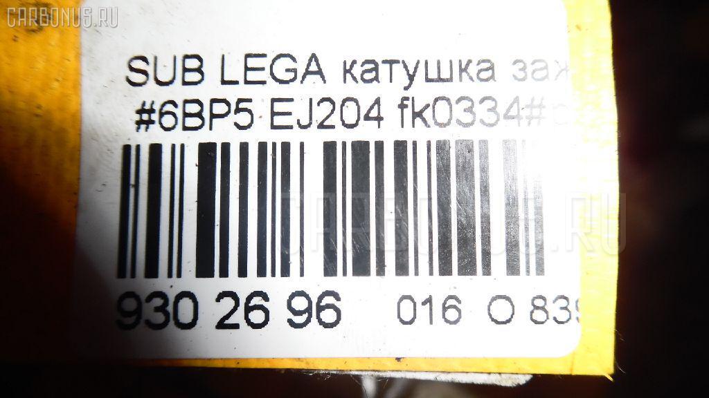 Катушка зажигания SUBARU LEGACY WAGON BP5 EJ204 Фото 3