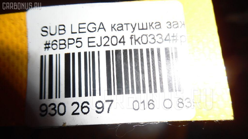Катушка зажигания SUBARU LEGACY WAGON BP5 EJ204 Фото 2