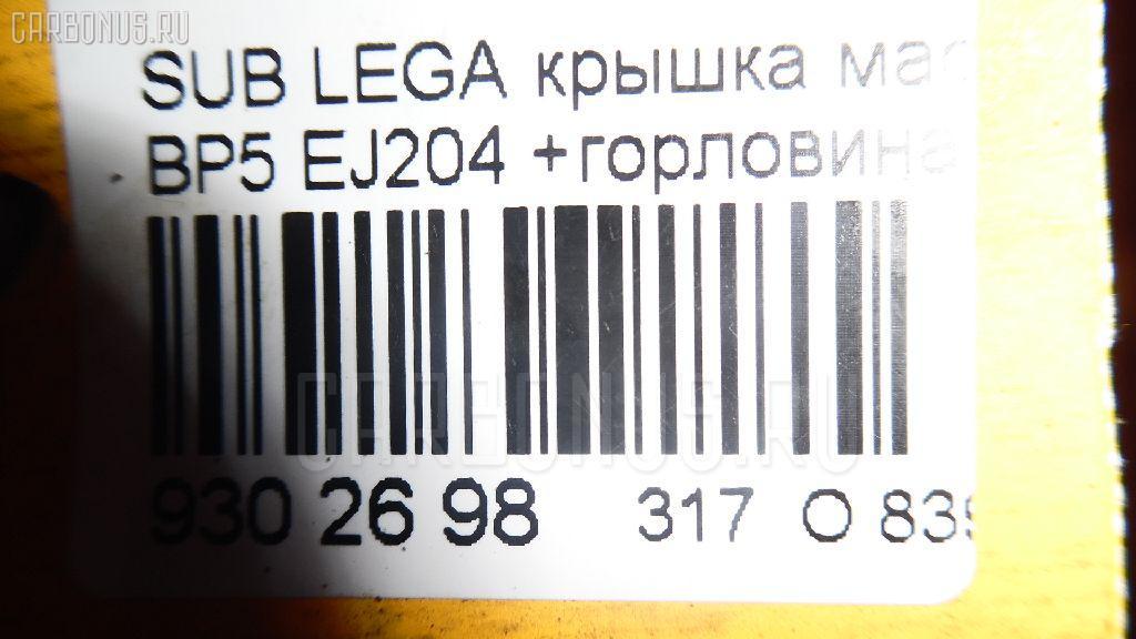 Крышка масляной горловины SUBARU LEGACY WAGON BP5 EJ204 Фото 3