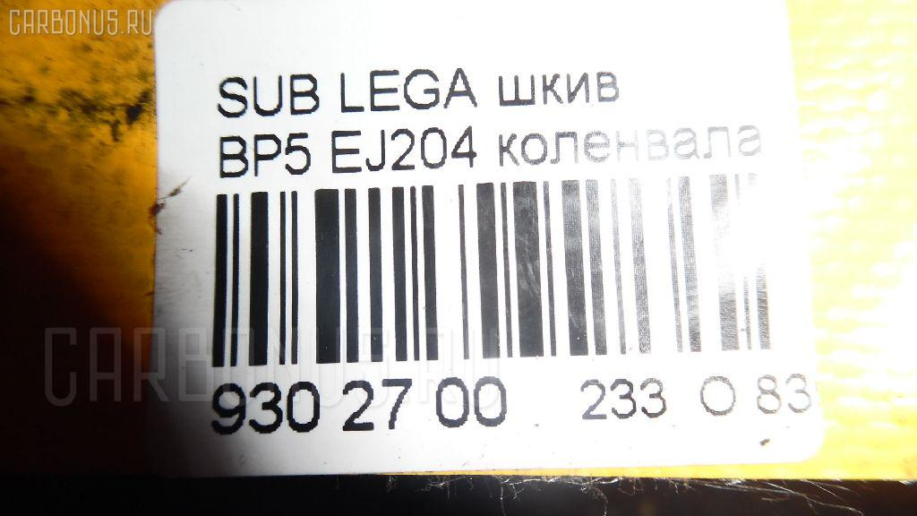 Шкив SUBARU LEGACY WAGON BP5 EJ204 Фото 4