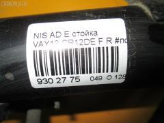 Стойка амортизатора Nissan Ad expert VAY12 CR12DE Фото 3