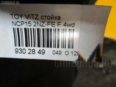Стойка амортизатора Toyota Vitz NCP15 2NZ-FE Фото 3
