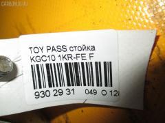 Стойка амортизатора Toyota Passo KGC10 1KR-FE Фото 3