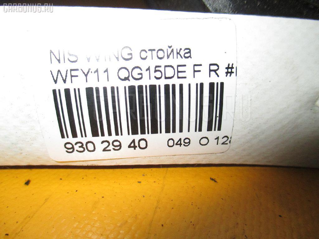 Стойка NISSAN WINGROAD WFY11 QG15DE Фото 3