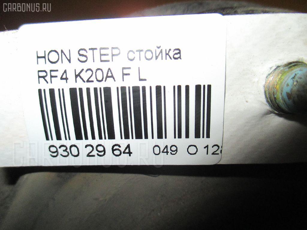 Стойка HONDA STEPWGN RF4 K20A Фото 3