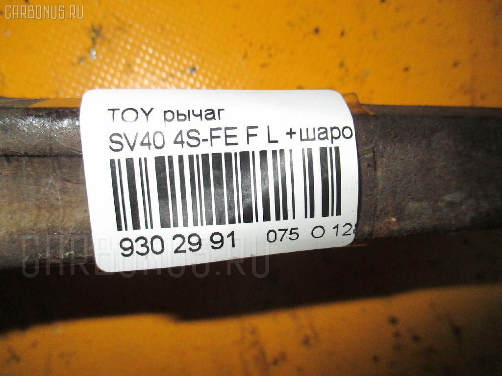 Рычаг TOYOTA SV40 4S-FE Фото 2