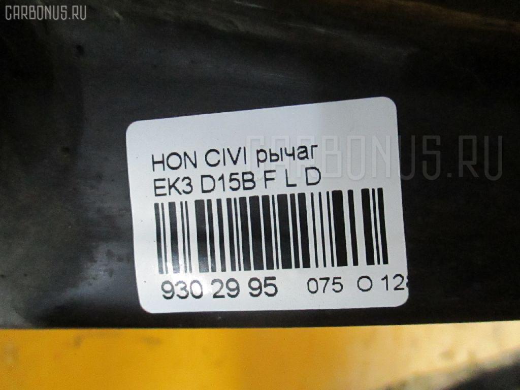 Рычаг HONDA CIVIC EK3 D15B Фото 2