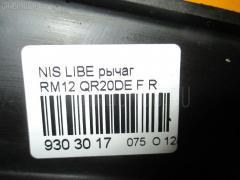 Рычаг Nissan Liberty RM12 QR20DE Фото 2