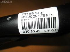 Рычаг Toyota Bb NCP30 2NZ-FE Фото 2
