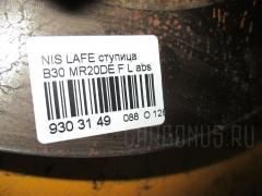 Ступица Nissan Lafesta B30 MR20DE Фото 3
