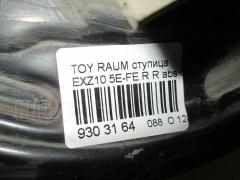 Ступица Toyota Raum EXZ10 5E-FE Фото 3