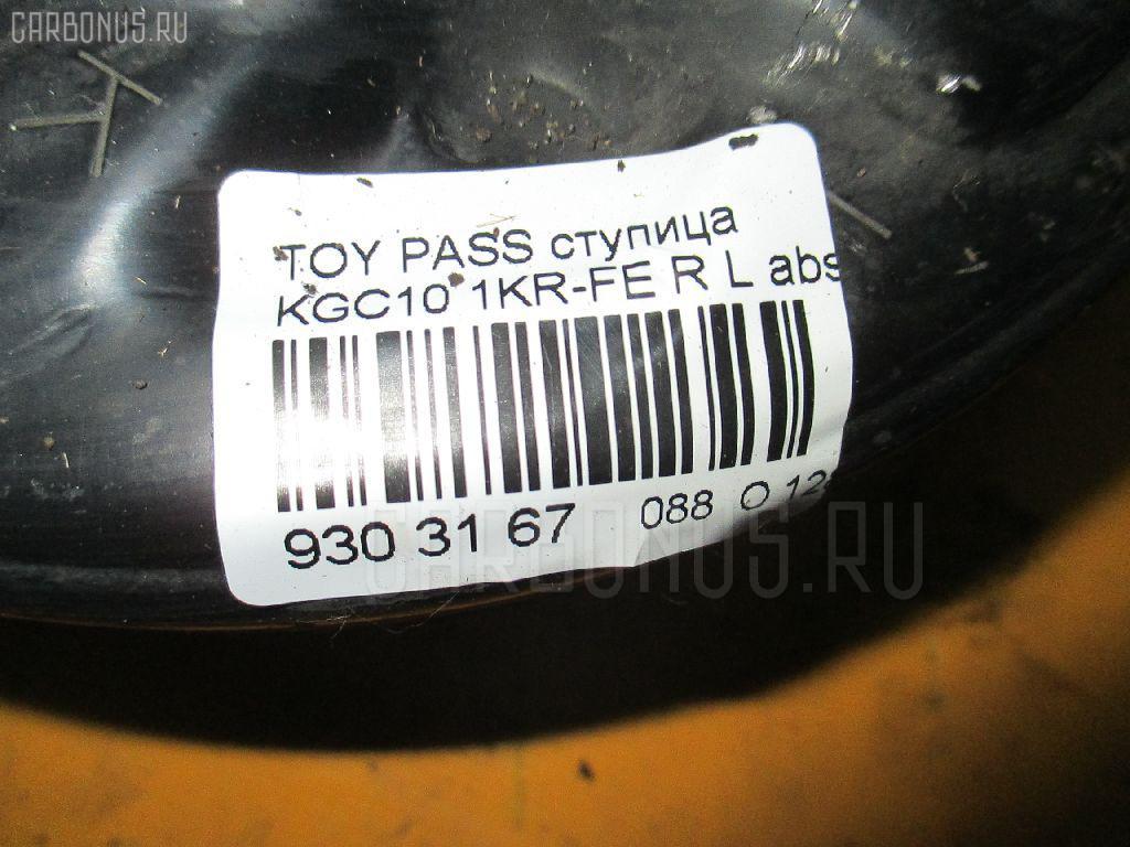 Ступица TOYOTA PASSO KGC10 1KR-FE Фото 3