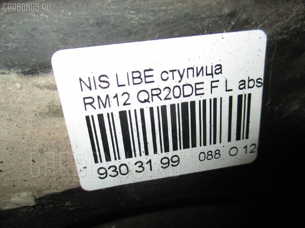 Ступица NISSAN LIBERTY RM12 QR20DE Фото 3