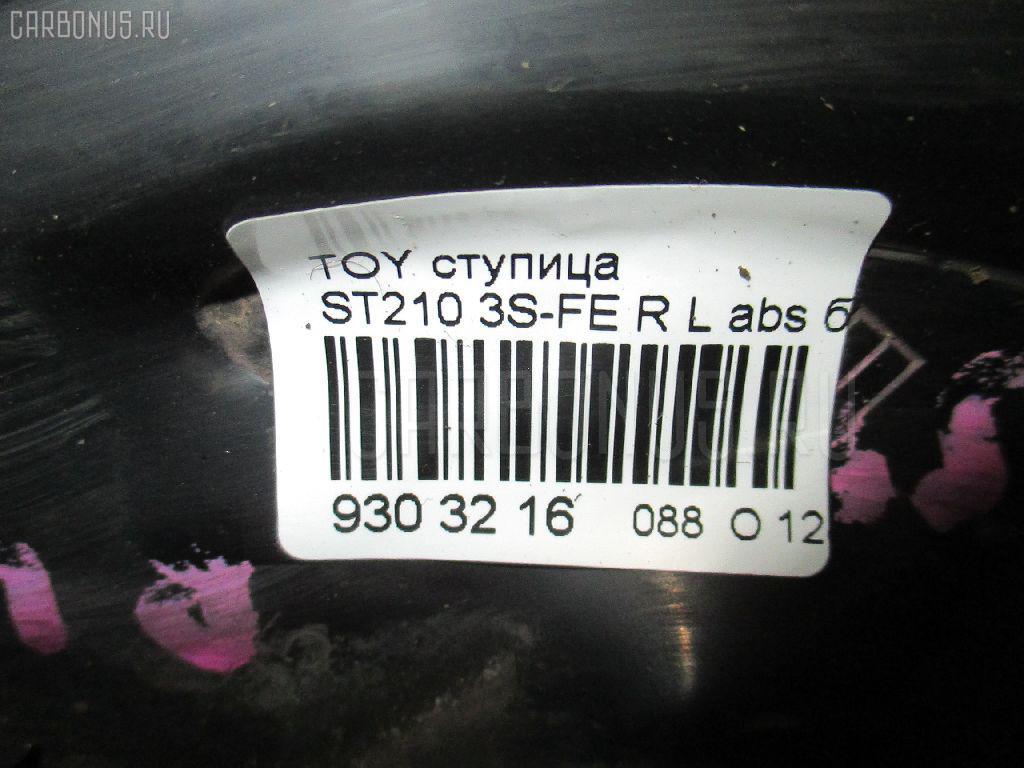 Ступица TOYOTA ST210 3S-FE Фото 3