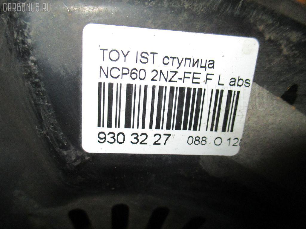 Ступица TOYOTA IST NCP60 2NZ-FE Фото 3