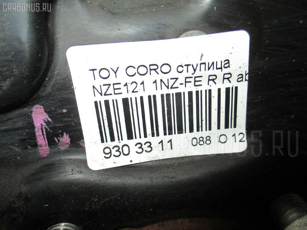 Ступица TOYOTA COROLLA NZE121 1NZ-FE Фото 3