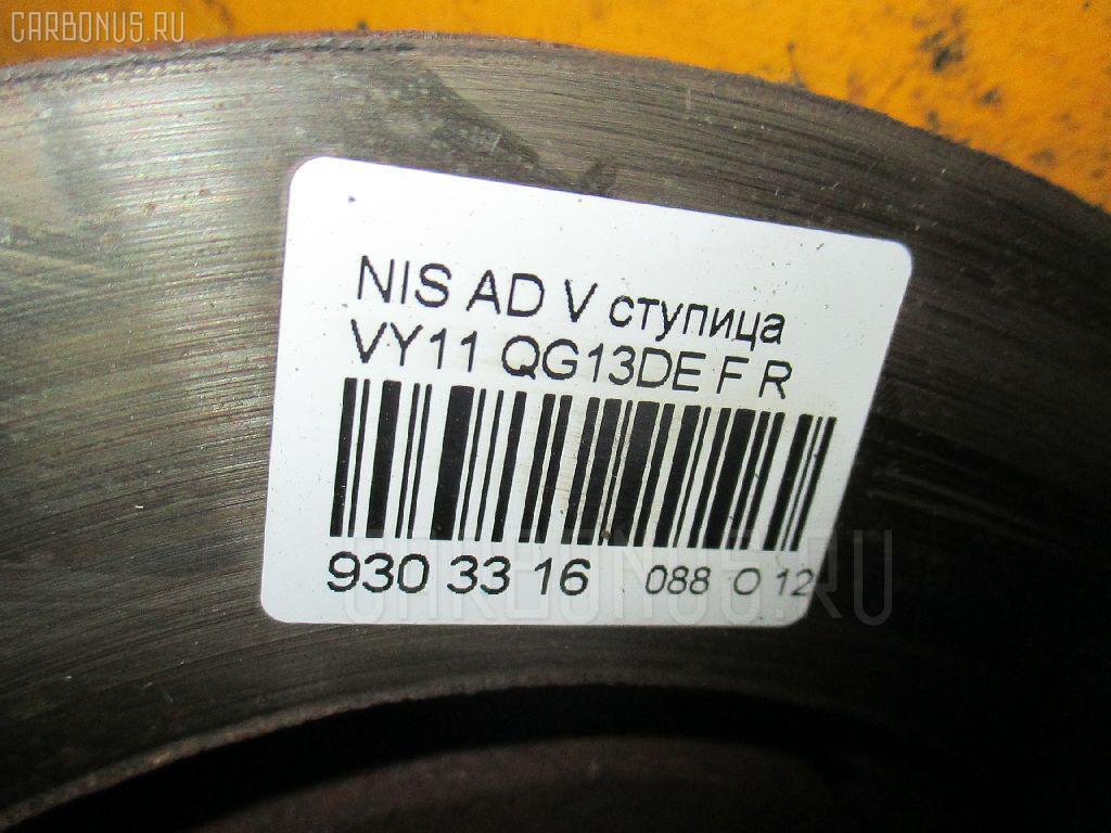 Ступица NISSAN AD VAN VY11 QG13DE Фото 3