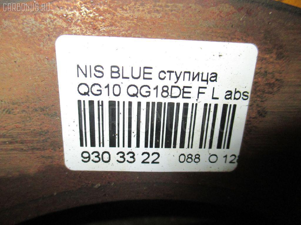Ступица NISSAN BLUEBIRD SYLPHY QG10 QG18DE Фото 3