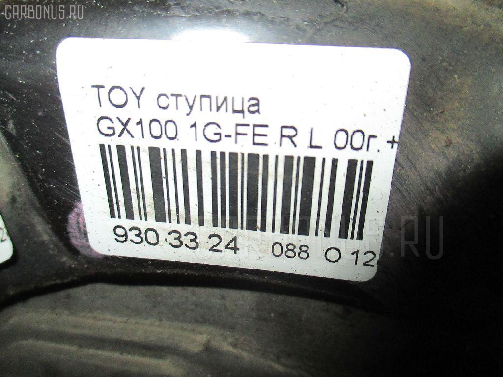 Ступица TOYOTA GX100 1G-FE Фото 3