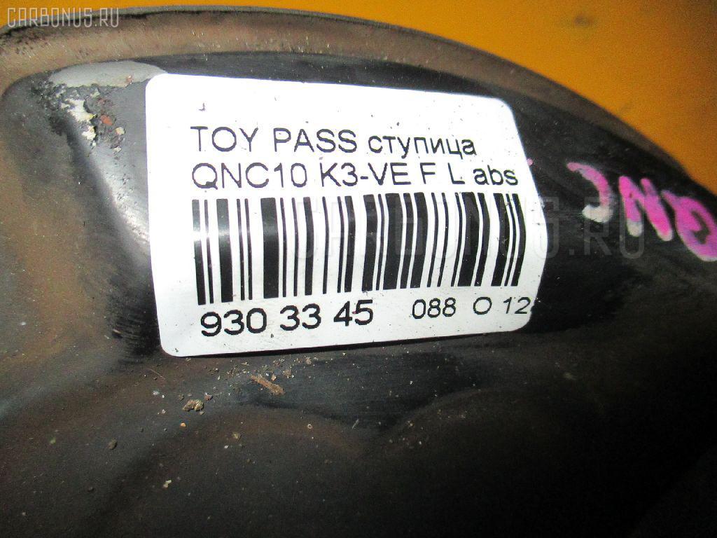 Ступица TOYOTA PASSO QNC10 K3-VE Фото 3