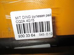 Рулевая рейка Mitsubishi Dingo CQ2A 4G15 Фото 2