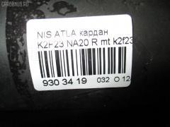Кардан Nissan Atlas K2F23 NA20 Фото 2