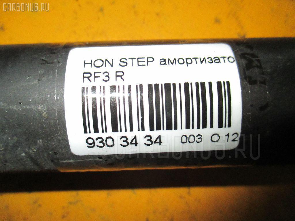 Амортизатор HONDA STEPWGN RF3 Фото 2