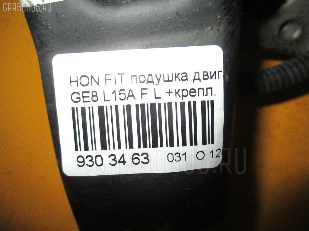 Подушка двигателя HONDA FIT GE8 L15A Фото 3