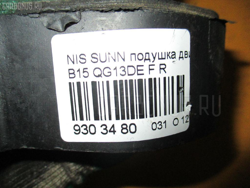 Подушка двигателя NISSAN SUNNY B15 QG13DE Фото 3
