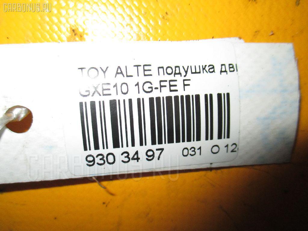 Подушка двигателя TOYOTA ALTEZZA GXE10 1G-FE Фото 3