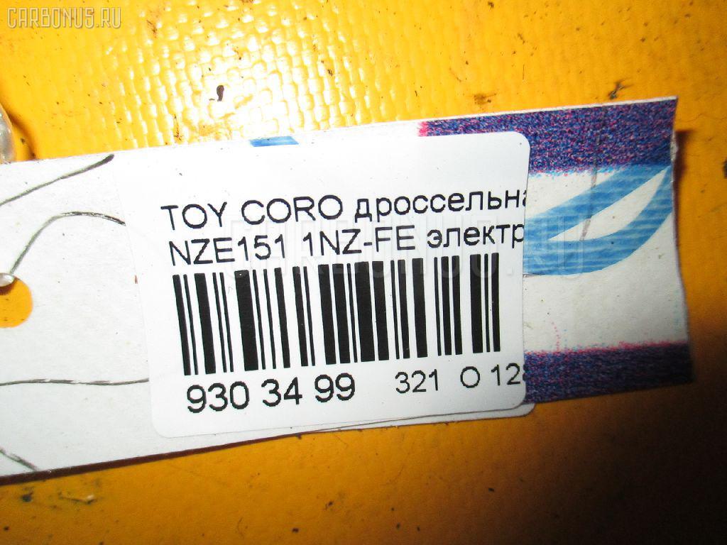 Дроссельная заслонка TOYOTA COROLLA NZE151 1NZ-FE Фото 3