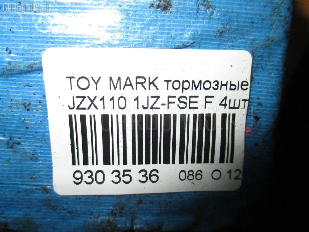 Тормозные колодки TOYOTA MARK II JZX110 1JZ-FSE Фото 3