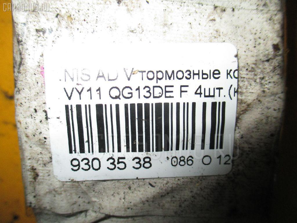 Тормозные колодки NISSAN AD VAN VY11 QG13DE Фото 3